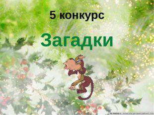 5 конкурс Загадки