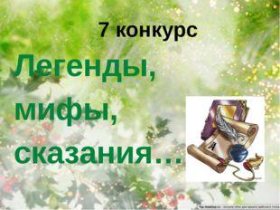 7 конкурс Легенды, мифы, сказания…