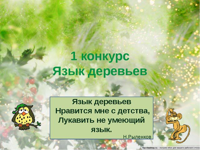 1 конкурс Язык деревьев Язык деревьев Нравится мне с детства, Лукавить не уме...
