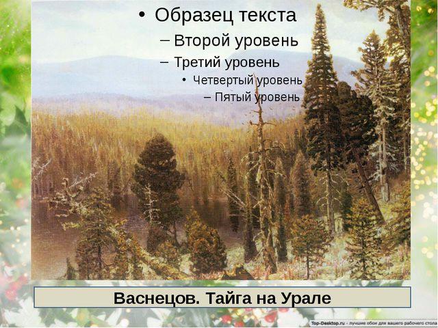 Васнецов. Тайга на Урале