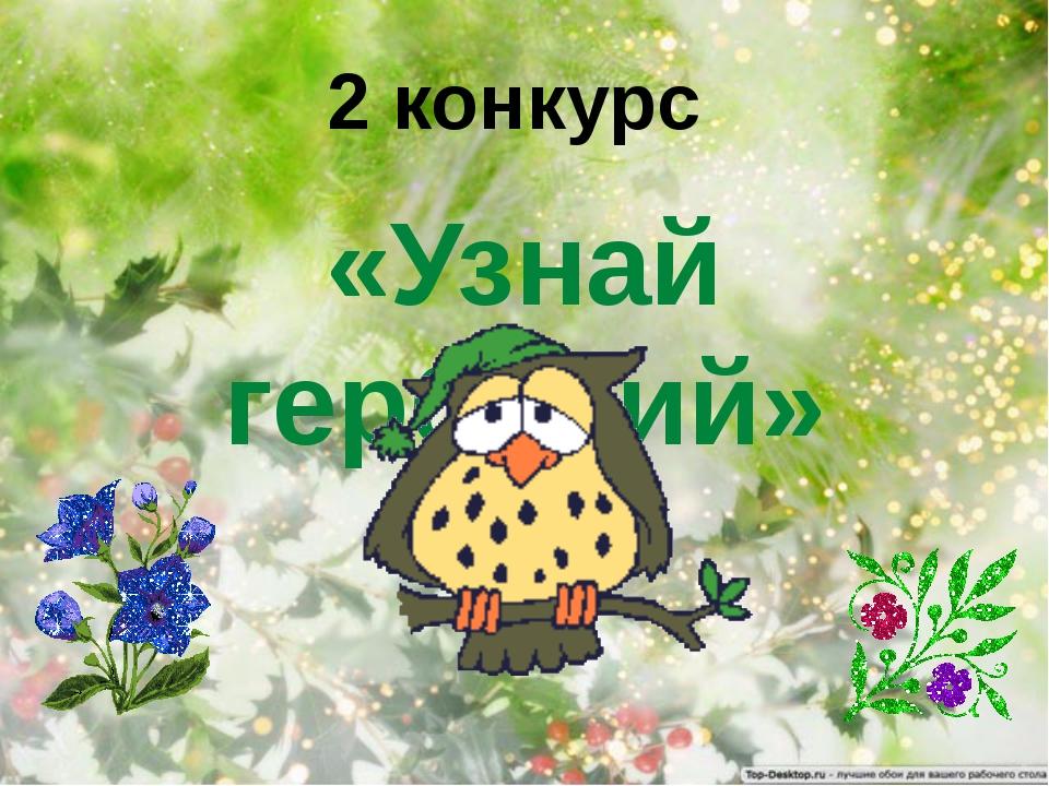 2 конкурс «Узнай гербарий»