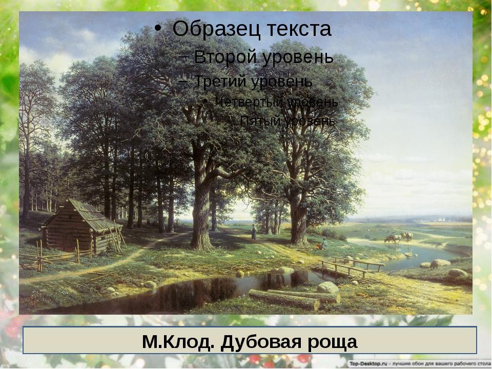 М.Клод. Дубовая роща