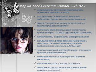 Некоторые особенности «детей индиго» асоциальность, низкая коммуникабельност
