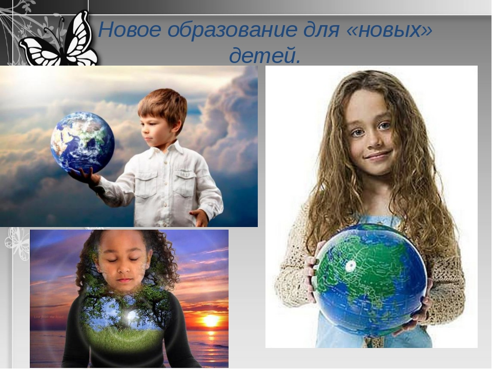 Новое образование для «новых» детей.