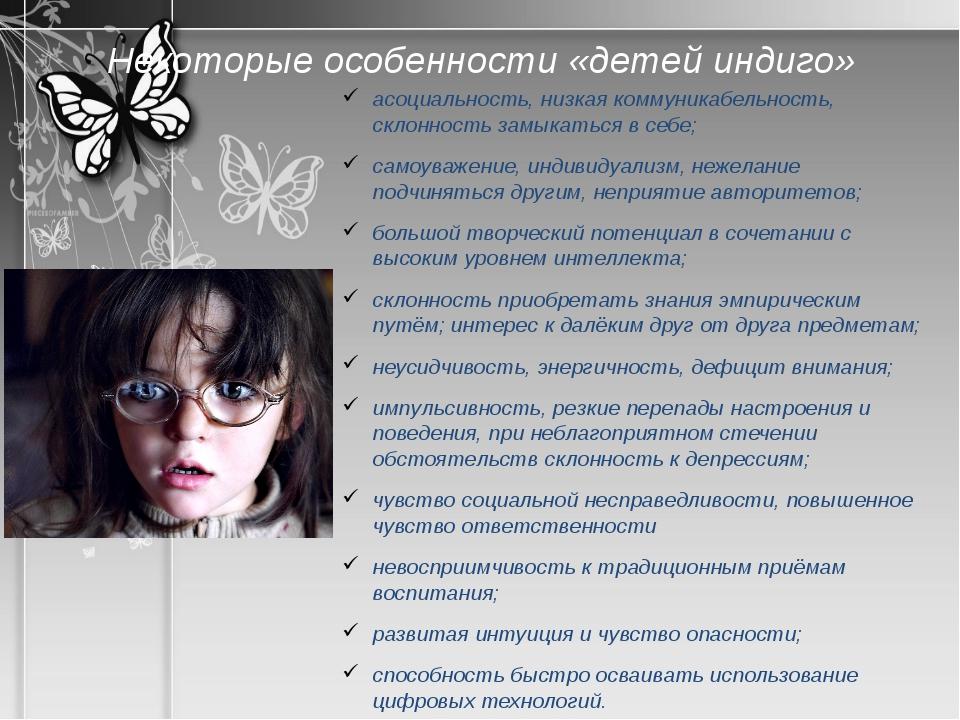 Некоторые особенности «детей индиго» асоциальность, низкая коммуникабельност...