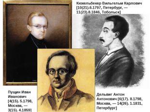 Пущин Иван Иванович [4(15). 5.1798, Москва, — 3(15). 4.1859] Кюхельбекер Виль