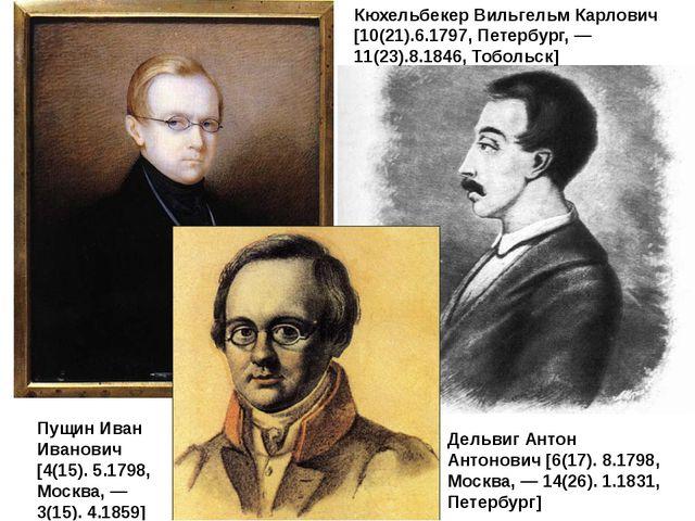 Пущин Иван Иванович [4(15). 5.1798, Москва, — 3(15). 4.1859] Кюхельбекер Виль...