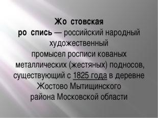 Жо́стовская ро́спись—российскийнародный художественный промыселросписико
