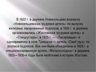 В 1922г. в деревне Новосельцево возникла «Новосельцевская трудовая артель» п