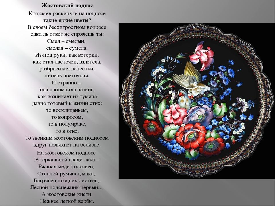 Жостовский поднос Кто смел раскинуть на подносе такие яркие цветы? В своем бе...