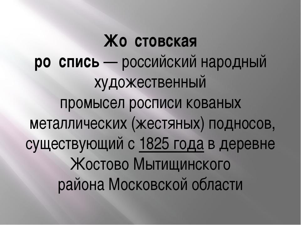 Жо́стовская ро́спись—российскийнародный художественный промыселросписико...