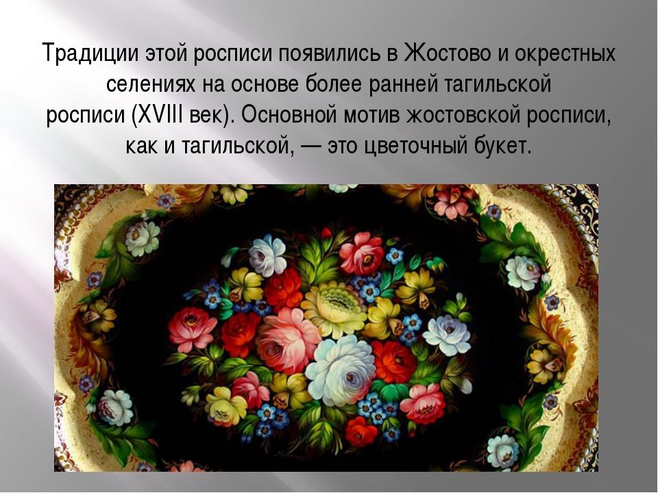 Традиции этой росписи появились в Жостово и окрестных селениях на основе боле...