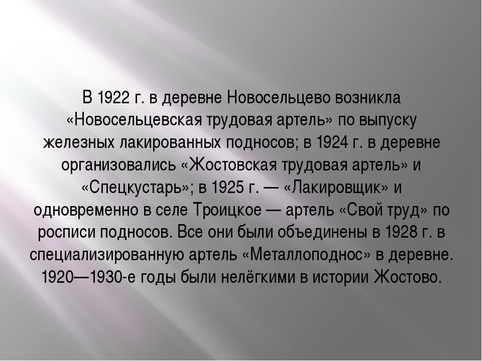 В 1922г. в деревне Новосельцево возникла «Новосельцевская трудовая артель» п...