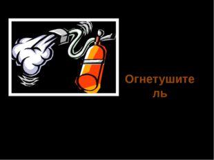 Огнетушитель 1 команда: Девиз: «Крепко помните, друзья, Что с огнем шутить не