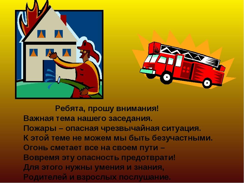 Ребята, прошу внимания! Важная тема нашего заседания. Пожары – опасная чрезв...