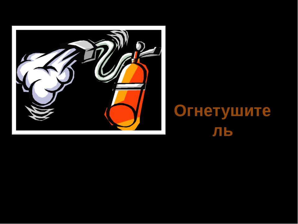 Огнетушитель 1 команда: Девиз: «Крепко помните, друзья, Что с огнем шутить не...