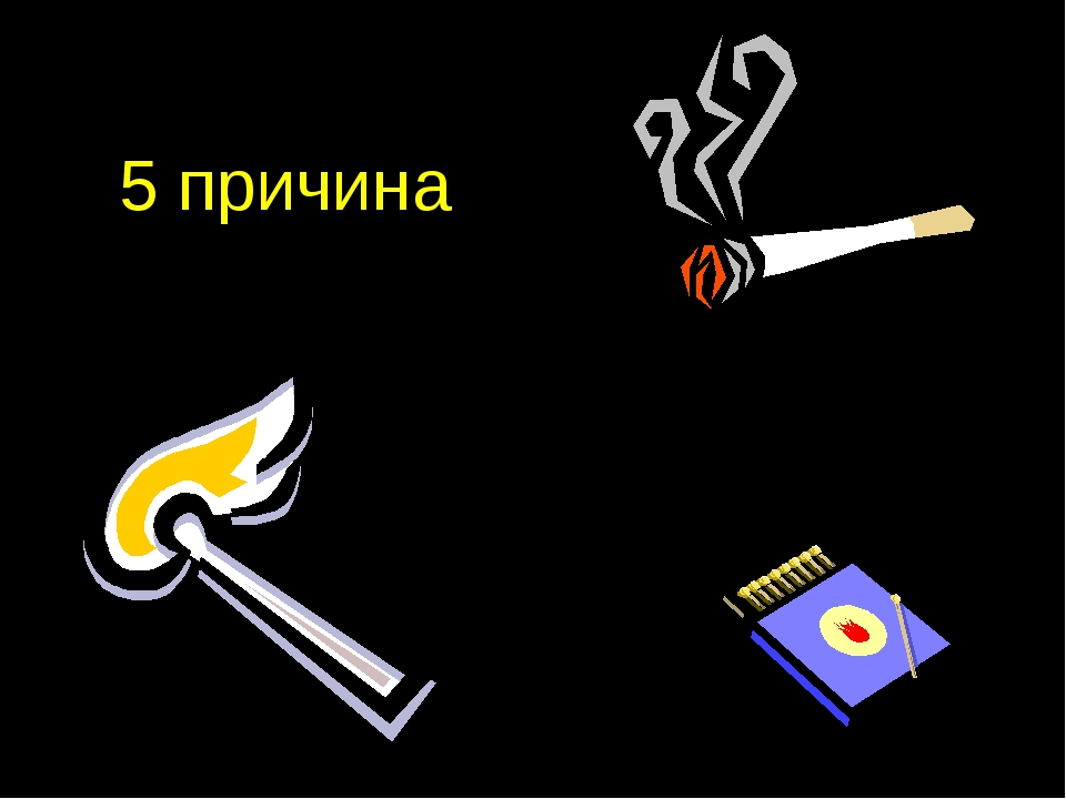 5 причина Спички (игры со спичками). Непотушенная сигарета
