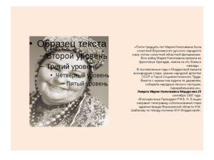 «Почти тридцать лет Мария Николаевна была солисткой Воронежского русского нар