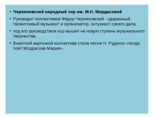 Черняновский народный хор им. М.Н. Мордасовой Руководит коллективом Фёдор Че