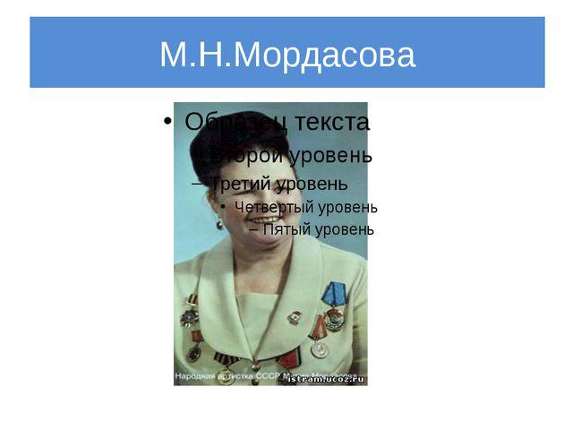 М.Н.Мордасова