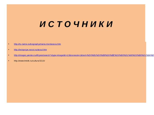 И С Т О Ч Н И К И http://to-name.ru/biography/maria-mordasova.htm http://belo...
