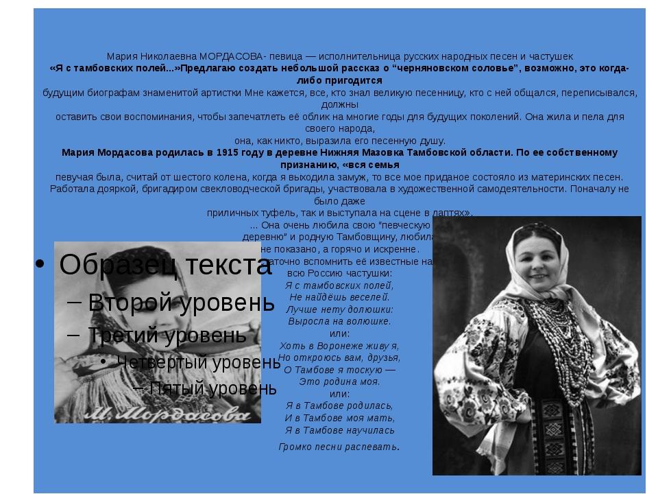 Мария Николаевна МОРДАСОВА- певица — исполнительница русских народных песен и...