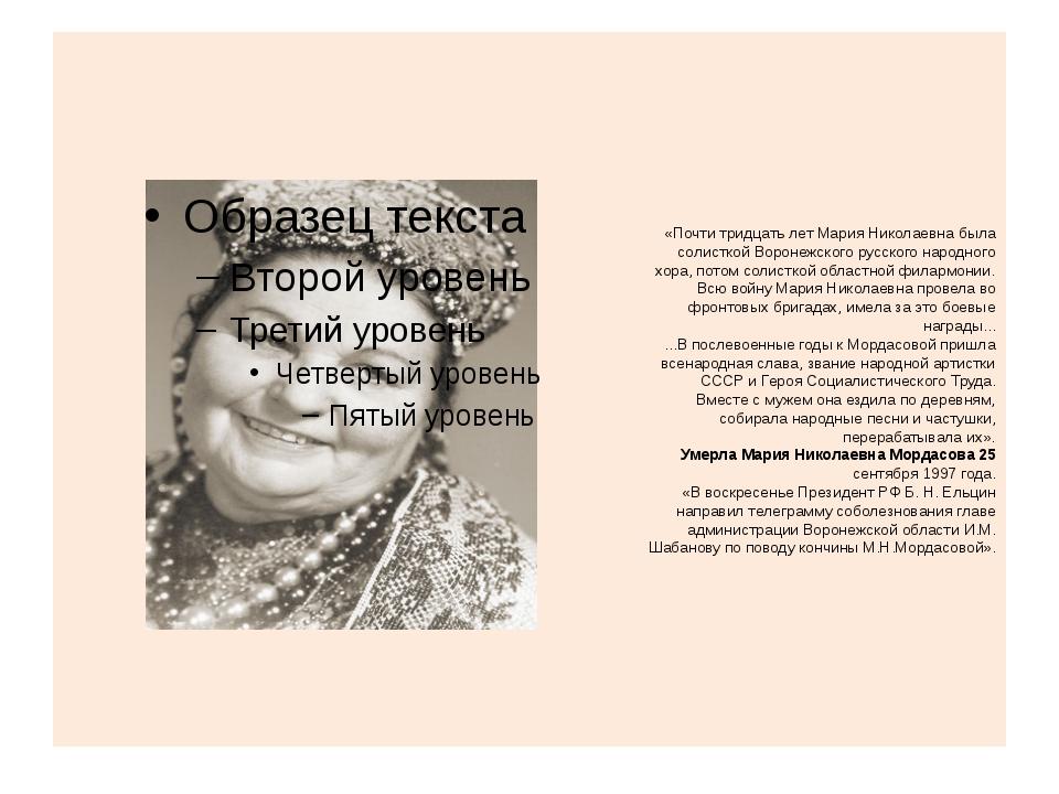 «Почти тридцать лет Мария Николаевна была солисткой Воронежского русского нар...