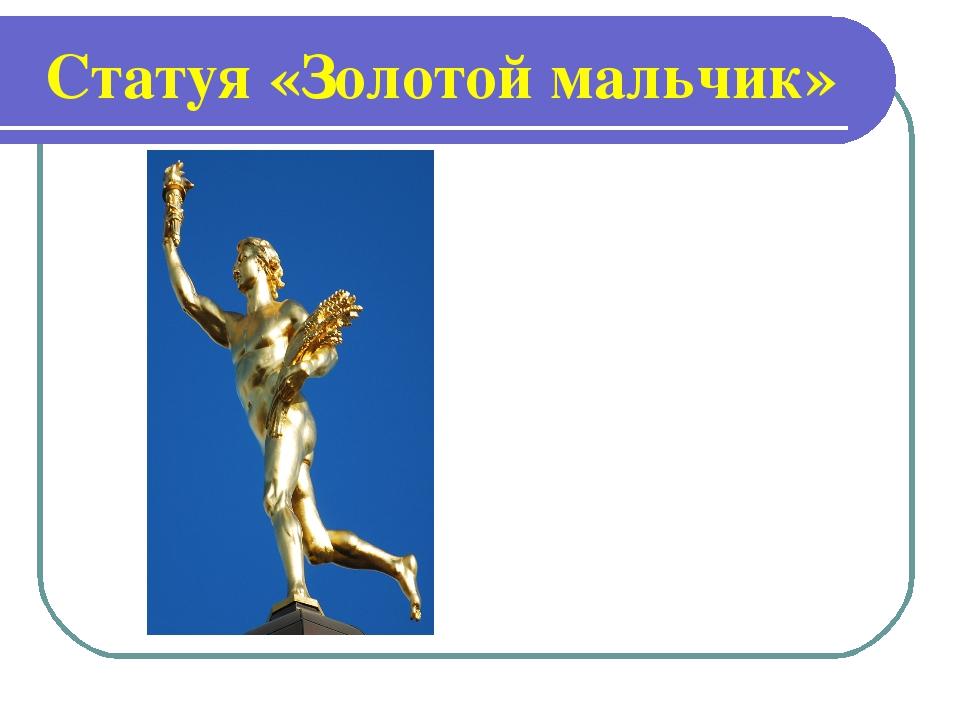Статуя «Золотой мальчик»