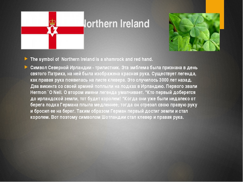 Northern Ireland The symbol of Northern Ireland is a shamrock and red hand....