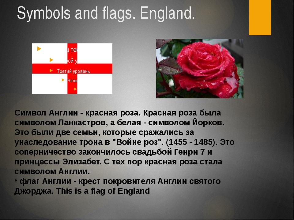 Symbols and flags. England. Символ Англии - красная роза. Красная роза была с...