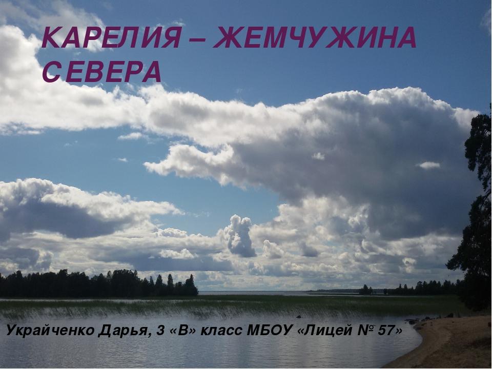 КАРЕЛИЯ – ЖЕМЧУЖИНА СЕВЕРА Украйченко Дарья, 3 «В» класс МБОУ «Лицей № 57»