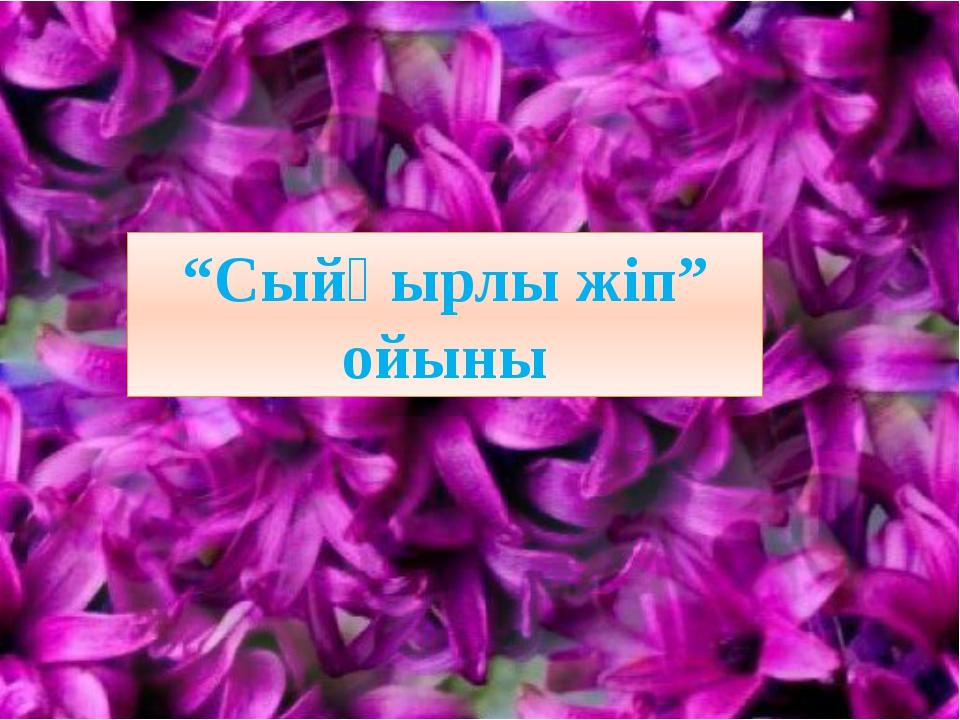 """""""Сыйқырлы жіп"""" ойыны"""