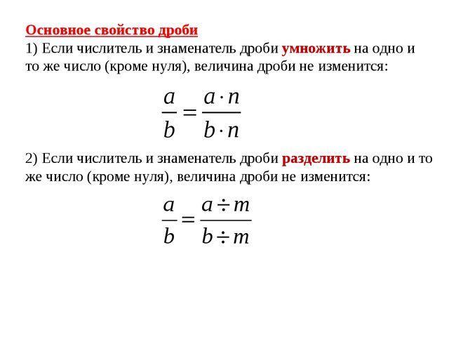Основное свойство дроби 1) Если числитель и знаменатель дроби умножить на одн...
