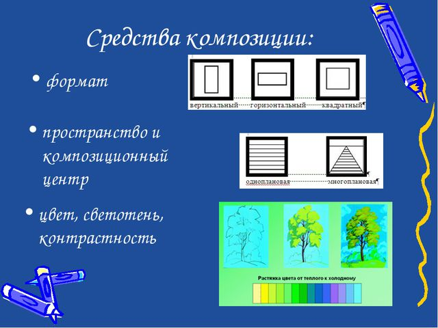 Средства композиции: формат пространство и композиционный центр цвет, светоте...