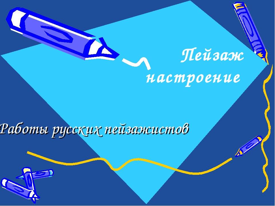 Пейзаж настроение Работы русских пейзажистов