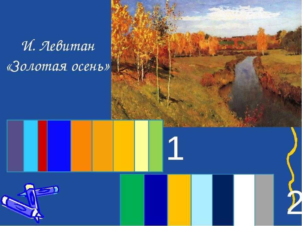 И. Левитан «Золотая осень» 2 1