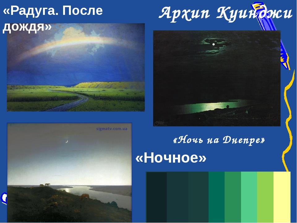 Архип Куинджи «Радуга. После дождя» «Ночное» «Ночь на Днепре»