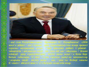 Қазақстан Республикасының Президенті Н.Ә.Назарбаевтың «2030 жылға дейінгі Қаз