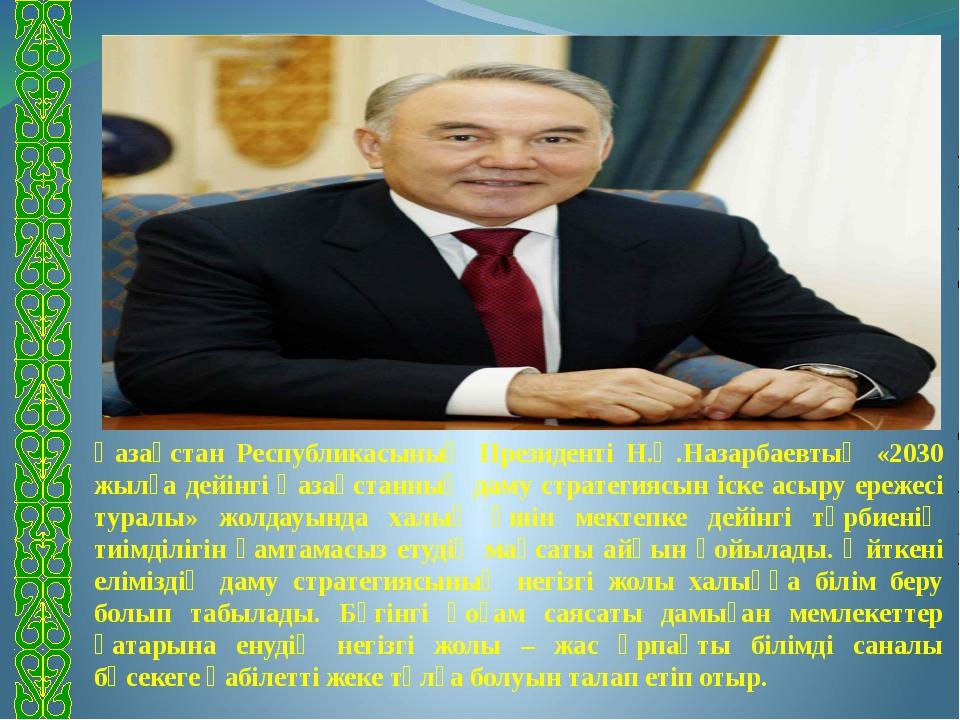 Қазақстан Республикасының Президенті Н.Ә.Назарбаевтың «2030 жылға дейінгі Қаз...