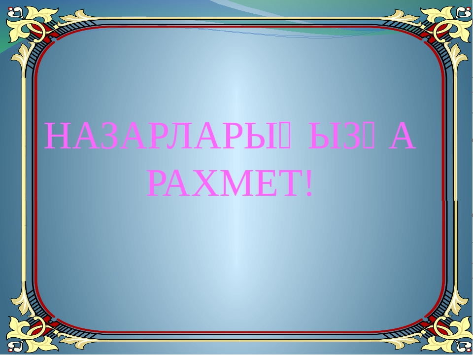 НАЗАРЛАРЫҢЫЗҒА РАХМЕТ!