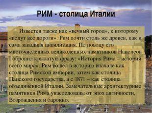 РИМ - столица Италии Известен также как «вечный город», к которому «ведут все