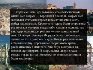 Сердцем Рима, средоточием его общественной жизни был Форум — городская площа