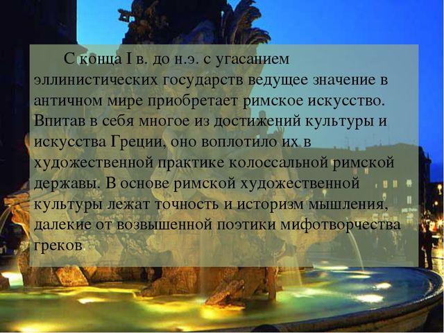С конца I в. до н.э. с угасанием эллинистических государств ведущее значение...