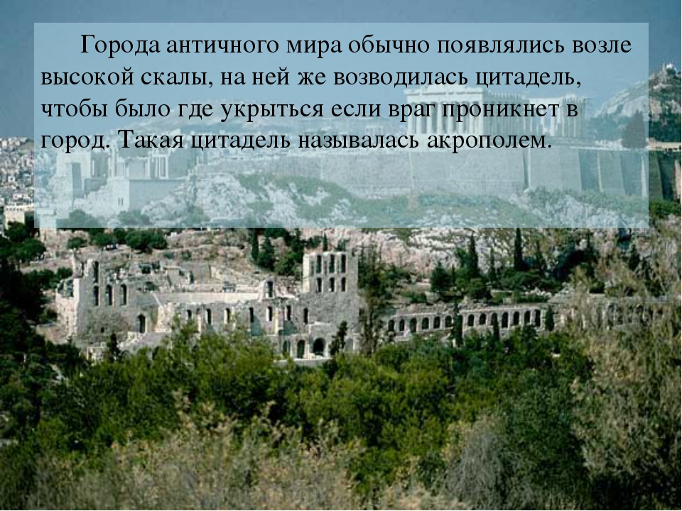 Города античного мира обычно появлялись возле высокой скалы, на ней же возво...