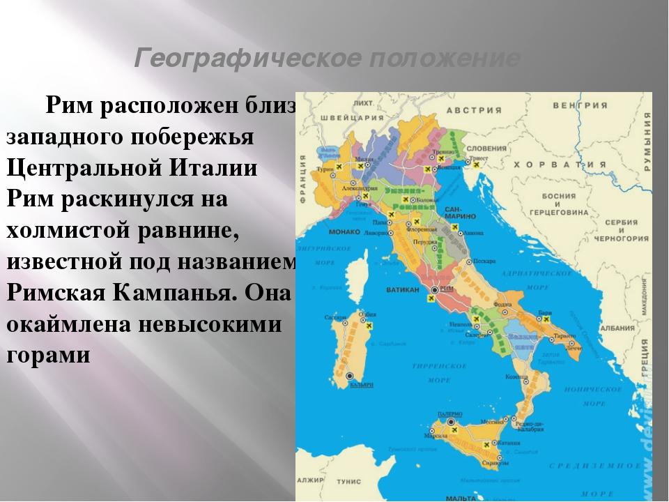 Географическое положение Рим расположен близ западного побережья Центральной...