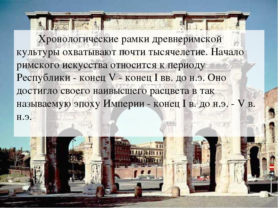 Хронологические рамки древнеримской культуры охватывают почти тысячелетие. Н...