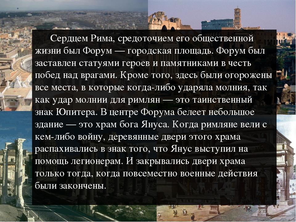 Сердцем Рима, средоточием его общественной жизни был Форум — городская площа...