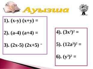 1). (x-y) (x+y) = 2). (a-4) (a+4) = 3). (2x-5) (2x+5) = 4). (3x2)2 = 5). (12a