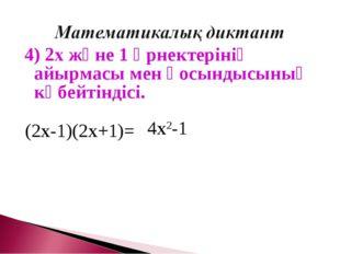 4) 2х және 1 өрнектерінің айырмасы мен қосындысының көбейтіндісі. (2x-1)(2x+1