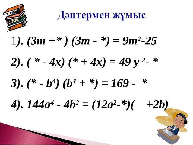 1). (3m +* ) (3m - *) = 9m2-25 2). ( * - 4x) (* + 4x) = 49 у 2- * 3). (* - b4...